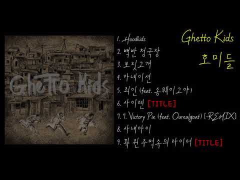 [앨범 전곡듣기] 호미들 (Homies) -  Ghetto Kids