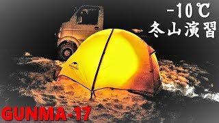 -10度の赤城山を6000円のテントで夜を越す