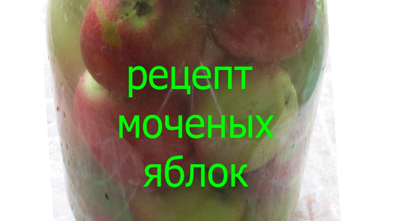 Моченые яблоки - рецепт в домашних условиях в банках ...