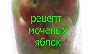 Моченые яблоки. Рецепт моченых яблок в банке с сахаром