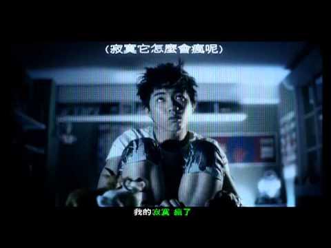 謝和弦 寂寞瘋了 [Official Music Video](有字版)