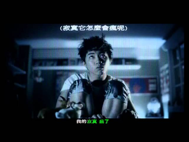 謝和弦 R.Chord【寂寞瘋了】[Official Music Video] (有字版)