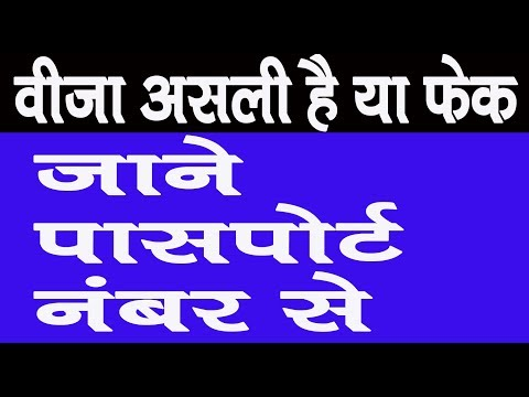 Check Visa By Passport Number Real/Fake || Hindi