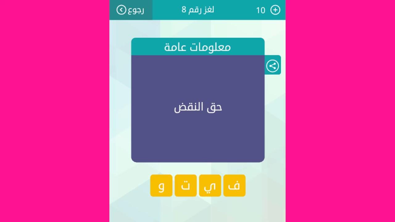 حل وصلة معلومات عامة حق النقض 4 حروف