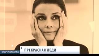 Личные вещи Одри Хепбёрн выставлены на аукцион. Вокруг планеты