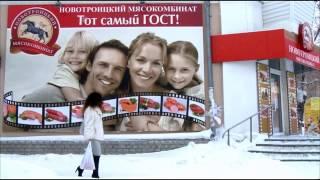 Фирменные магазины Новотроицкого мясокомбината