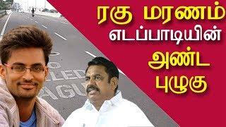 Who Killed Ragu ? eps on ragu | latest tamil news today | chennai | redpix