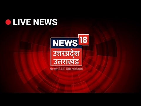 News18 UP Uttarakhand Live | उत्तरप्रदेश/उत्तराखंड की खबरें | News18 24x7 Live TV