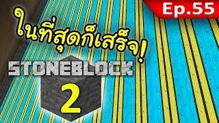 🌑 มายคราฟ: StoneBlock 2 - ปิดฉากเตาปฏิกรณ์ใหญ่ที่สุด! #55