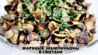 Жареные шампиньоны  со сметаной  | Быстрый и вкусный рецепт
