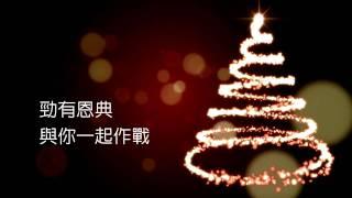 超正聖誕歌 : 「又到聖誕 2011」(音樂私房菜 特別版)