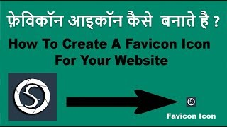 How To Create Favicon Icon For Your Webiste ?