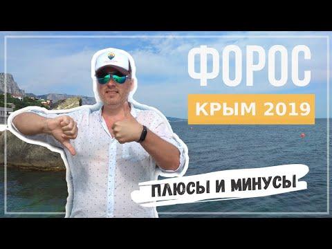 Крым 2019. Отдых в Форосе, плюсы и минусы.