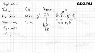 Упр 21.2 - Физика 9 класс Пёрышкин