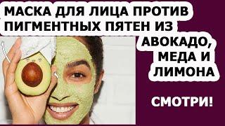 Уход за кожей лица Маска для лица против пигментных пятен из авокадо меда лимона