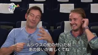 ジェイソン・アイザックス&トム・フェルトン、ザ・シネマ独占インタビュー!!