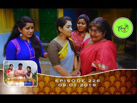 Kalyana Veedu | Tamil Serial | Episode 226 | 09/01/19 |Sun Tv |Thiru Tv