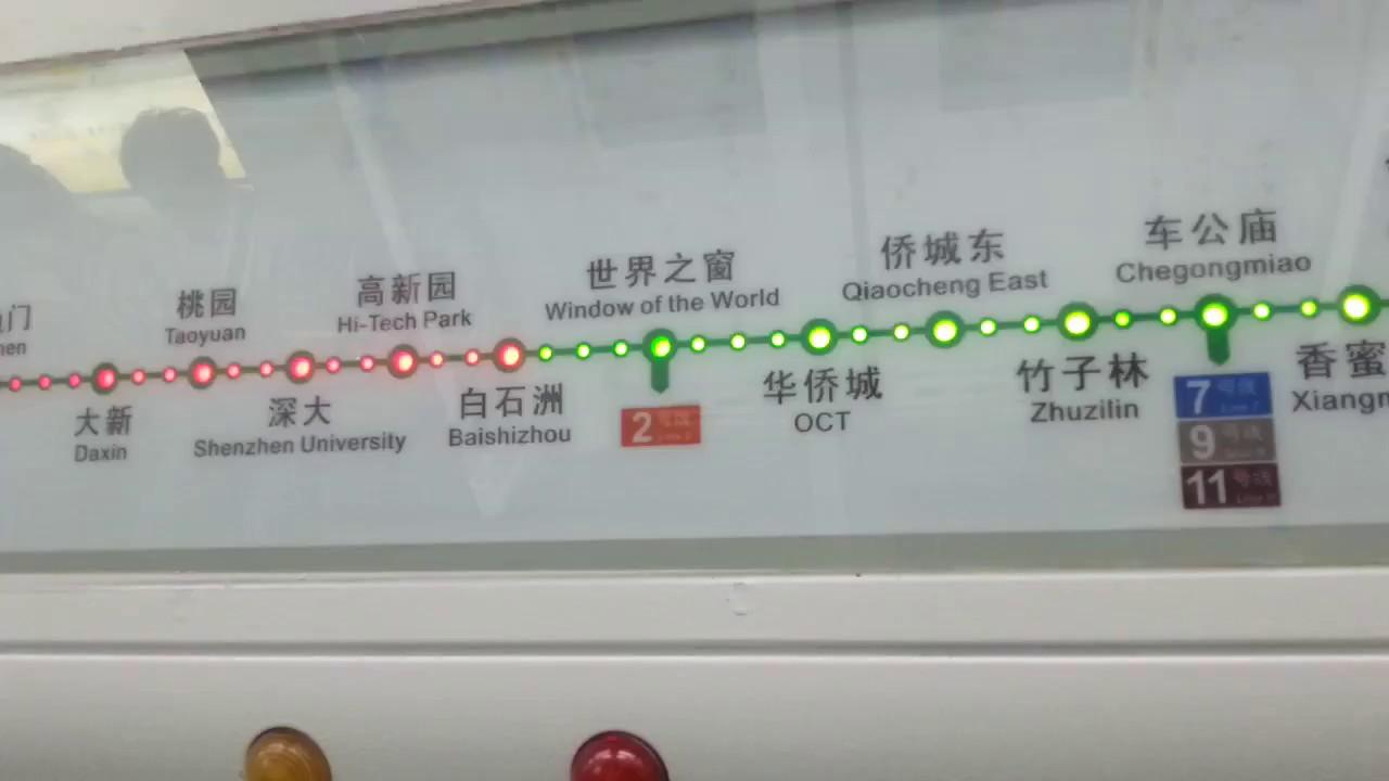 深圳地鐵羅寶線(1號線)--白石洲至世界之窗 - YouTube