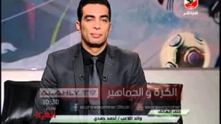 والد احمد حمدى يتحدث عن عشق اللاعب للنادى الاهلى