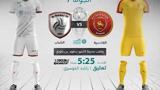 مباشر القناة الرياضية السعودية | مباراة القادسية VS الشباب ( الجولة 7 )
