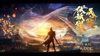 【BL】天宝伏妖录 Tian bao Fu Yao Lu Trailer