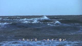 しぐれの海峡 / 立樹みか Cover:Doenka Eiko