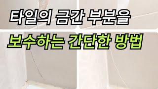 금가고 깨진 타일을 보수하는 간단한 방법/금간타일보수/…