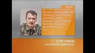 Гиркин признал, что он начал войну на Украине