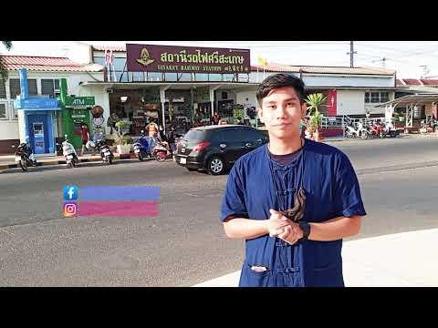 สื่อวีดีทัศน์แนะนำร้านอาหารภายในตัวเมืองศรีสะเกษ