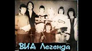 "Не бросай меня ВИА ""Легенда"" г.Дзержинск Донецкой 1974 г."