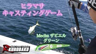 """ヒラマサキャスティングゲーム 長崎 STATUS  Part 1 Kingfish """"Yellowtail amberjack"""" Fishing Casting Game"""