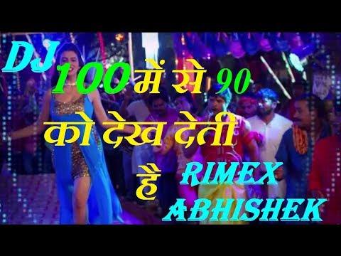 100 Mese 90 Ko Dhokha Deti Hai Dj Rimex Abhishek