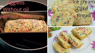 2 Ingridients New Style W/O Oven#Ice cream Cake-Bread/Quick and Easy Ice cream Cake Recipe By KWF