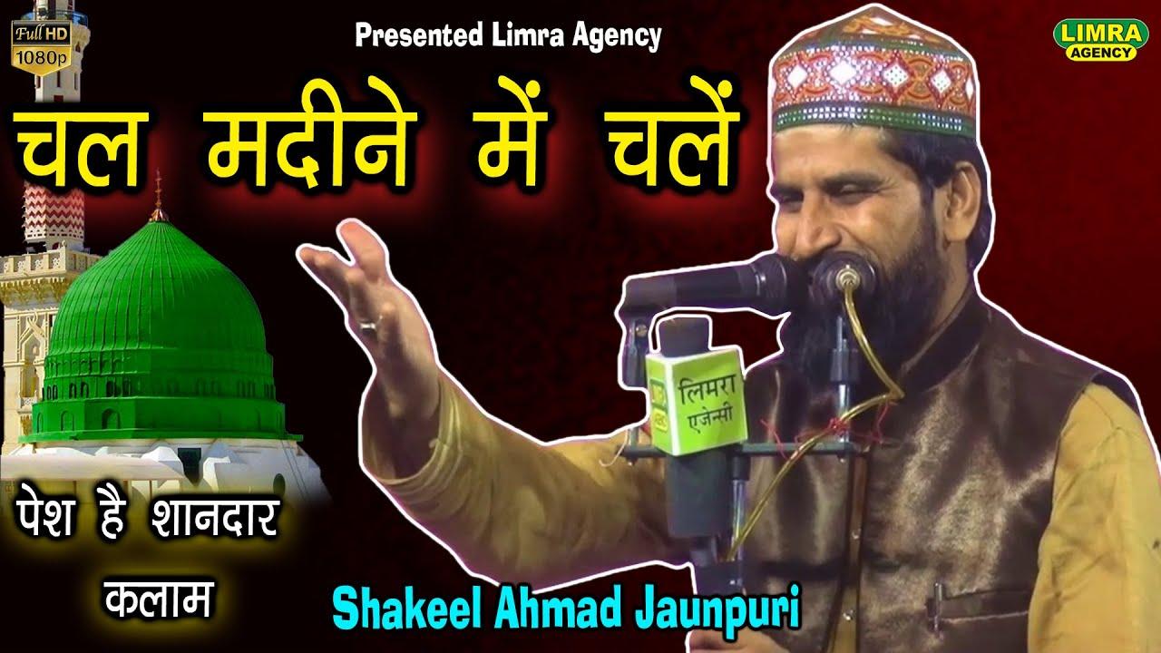 चल मदीने में चलें-Shakeel Ahmad Jaunpuri-Let's go to Medina-Limra Agency