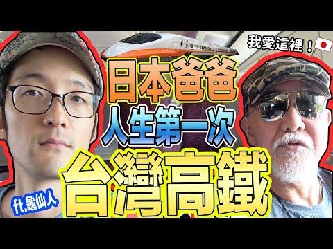 日本爸爸人生第一次體驗台灣高鐵!龜仙人太開心了!Iku老師 ft.龜仙人