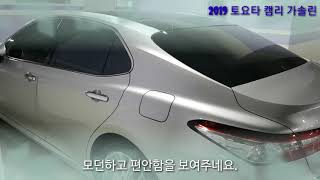 2019 8세대 토요타 캠리 가솔린 리뷰