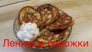 Ленивые пирожки / Рецепт
