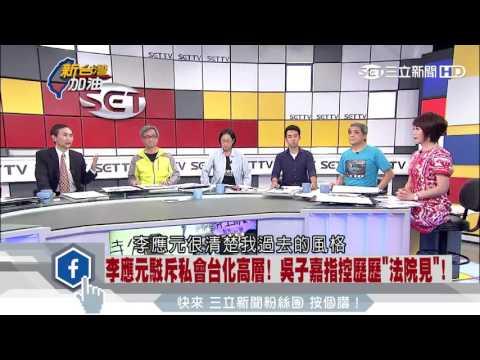 李應元駁斥「私會台化高層」 吳子嘉:法院見!|三立新聞台
