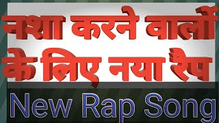 #motivationalrap #rap #newrap motivational rap ||नशे पर नया रैप।। New Song