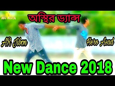 bangla-new-dance-2018-by-ar-jibon-&-hero-asad.-dance-director-ar-jibon.