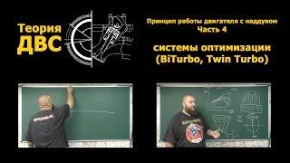 Теория ДВС: Принцип работы двигателя с наддувом, Часть 4 - системы оптимизации (BiTurbo, Twin Turbo)