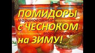 Маринованные помидоры, с чесноком внутри, на зиму! Marinated tomatoes!