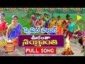 NTV Sankranti Special Song 2018 || Full Song || NTV Special || Sankranthi 2018