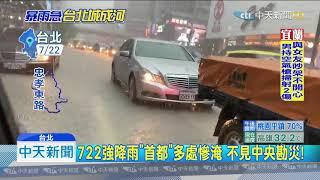 20190723中天新聞 722北市也淹水! 怎不見陳其邁「穿雨衣」勘災?