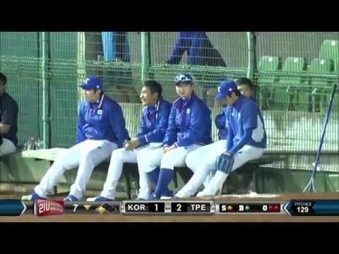 U21 世界盃棒球賽中韓大戰半小時版本