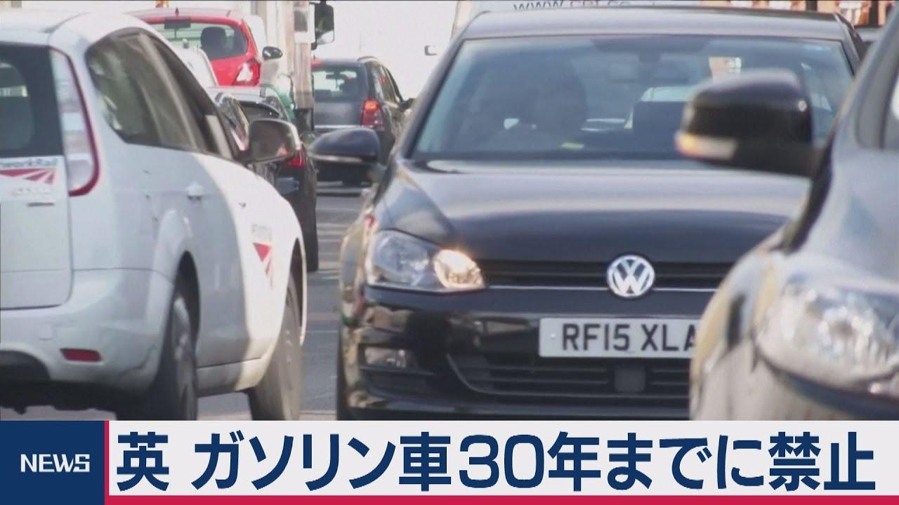 ガソリン 禁止 イギリス 車