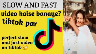 HOW TO MAKE A PERFECT SLOW AND FAST VIDEO ON TIKTOK || fast and slow video kaise banaye