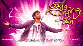 Kodi Nandri Ayyah | Jeevan Lal Tamil Christian New Song HD