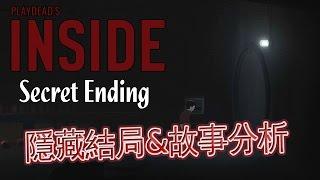 INSIDE 內部 =隱藏結局u0026故事分析=