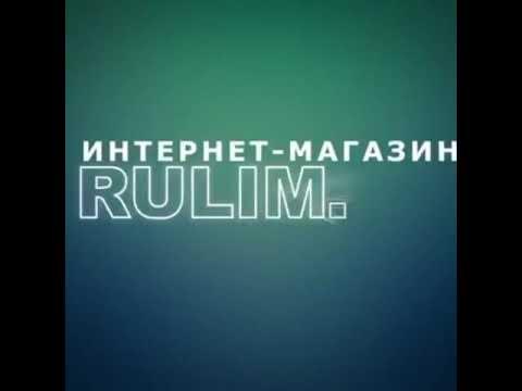 Автозапчасти на все виды иномарок на интернет платформе RULIM.KZ Всё по оптовым ценовым категориям!